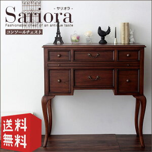 Sarioraサリオラコンソールチェスト