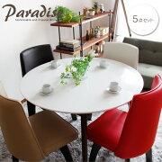 ダイニング テーブルセット テーブル パラダイス ホワイト おしゃれ オシャレ
