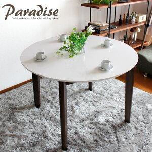 ダイニング テーブル ホワイト おしゃれ パラダイス