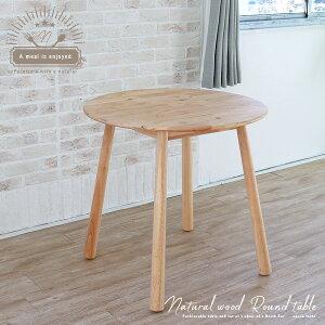 【送料無料】北欧風 ダイニングテーブル 丸テーブル LUPUS ルーパス ? 北欧 ダイニング 丸テーブル 木製 天然木 無垢 丸 テーブル 円形 円形テーブル カフェ カフェテーブル コンパクト ナチ