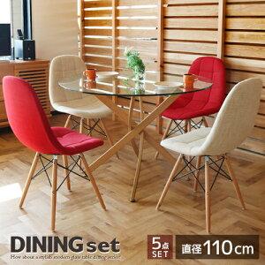 ダイニングセット 4人用 円形 ガラステーブル 北欧風 ダイニングテーブルセット 4人掛け 丸 ガラス 丸テーブル おしゃれ 幅110 デザイナーズ風 カフェ風 イームズチェア風 コンパクト かわい