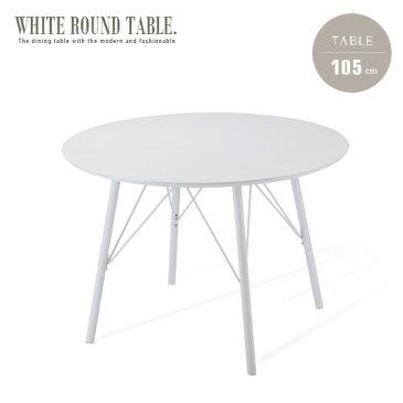 ダイニングテーブル ホワイト 丸テーブル 白 円形 105 単品 4人掛け 4人用 鏡面 ホワイト脚 おしゃれ シンプル モダン スチール 真っ白 脚 カフェテーブル カフェ風 テーブル 人気 おすすめ