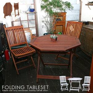八角 ガーデンテーブルセット 3点 八角形 折り畳み 折りたたみ式 木製 天然木 パラソル穴付き ホワイト ブラウン ガーデンテーブルチェアセット 持ち運び フォールディングテーブルチェア テラス 庭 おしゃれ