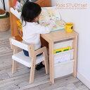 【送料無料】 キッズスタディセット キッズチェア キッズテーブル チェアセット 木製 天然木 北欧風 絵本ラック 収納 おしゃれ かわいい 可愛い 子供