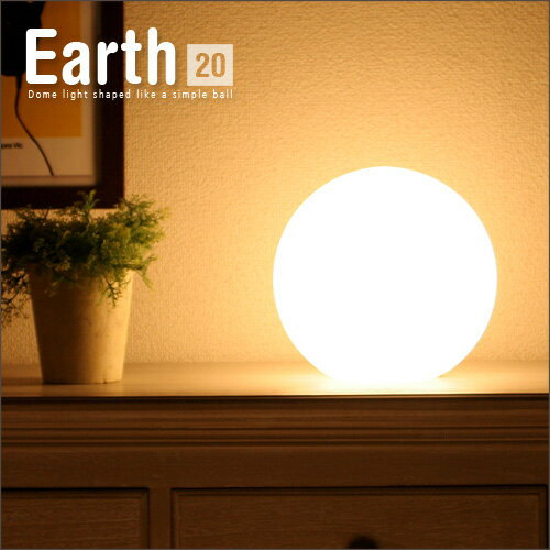 【送料無料】 ボール型 ランプ 20cm LED電球対応 オシャレ 照明 ボールランプ ルームランプ テーブルランプ モダン かわいい ルームライト フットライト フットランプ ベッドサイド ランプ 丸型 円形 ライト シンプル