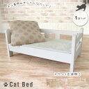 木製 猫ベッド 一段 ネコベッド ねこベッド 猫用ベッド 木製ベッド 猫家具 ネコ家具 犬用ベッド ペット...
