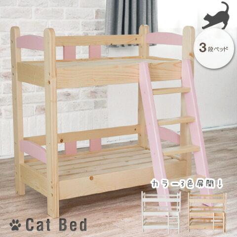 木製 猫ベッド 三段 ネコベッド 三段ベッド 3段ベッド ねこベッド 猫用ベッド 木製ベッド 猫家具 ネコ家具 ペット用 ホワイト ナチュラル ミックス おしゃれ 可愛い かわいい おすすめ 人気
