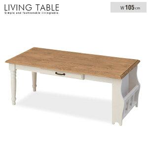 センターテーブル2脚セット木製テーブル収納幅105カントリーパイン材モダンリビングテーブルシンプル天然木北欧アンティーク収納テーブル雑誌ラックおしゃれ送料無料通販