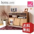 テレビボードhomaホマ120AV送料無料