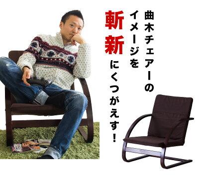 ゲーム座椅子2脚セット高座椅子リラックスチェアーアームチェアー肘付きチェアー布地木製通販送料無料送料込み新生活敬老の日ギフト和室和風囲碁将棋ゆらゆら揺れる背もたれゲーム専用座椅子2台セット