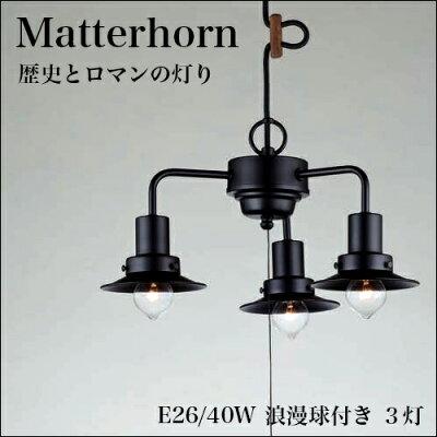 アルミセードライト【送料無料】職人「へら絞り」の高い技術で作らた日本製アルミセード。ON-OFFできるプルスイッチ付