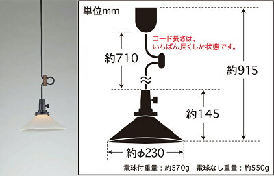乳白ガラス1灯ペンダントライト、日本製【送料無料】ガラスセードのやわらかな光が優しい。キースイッチ付いています。