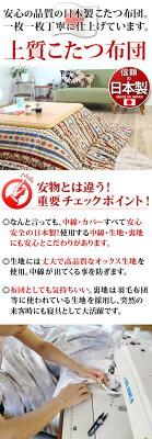 こたつ布団日本製正方形掛け布団205cm約200cm日本製綿オックス生地コタツ布団正方形コタツ掛け布団上質高品質可愛い柄のこたつ布団省エネ保温性抜群北欧柄花柄新生活送料無料