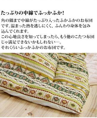こたつ布団掛け布団正方形日本製綿オックス生地コタツ布団コタツ掛け布団上質高品質可愛い柄のこたつ布団