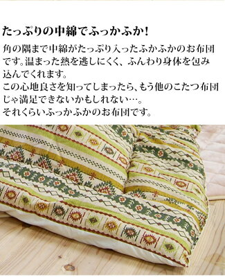 こたつ布団掛け布団185×235cm長方形可愛い柄のこたつ布団日本製綿オックス生地コタツ布団省エネ保温性抜群北欧柄花柄新生活