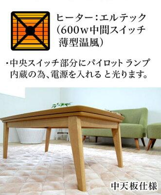 こたつテーブルこたつ掛け布団2点セットテーブル105×60cm薄掛けコタツ布団190×240cmこたつテーブル長方形/木製/薄型/通販/送料無料【送料込み】新生活