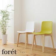 ダイニングチェア北欧チェアおしゃれイームズチェアチェアチェアーデザイナーズチェアシンプルモダン椅子かわいい白黄緑イエロー木製脚送料無料ダイニングチェアフォレ[foret]新生活応援