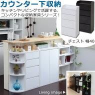 キッチン収納40幅棚おしゃれ北欧風白ホワイト窓下収納木製カウンター下収納チェスト幅40YHK-0204