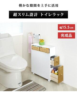 トイレラックスリム収納完成品トイレ収納棚ラックかごバスケット付きトイレットペーパーロール掃除用品収納ラック細いコンパクト設計スリム北欧シンプルおしゃれ北欧