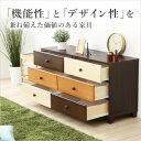 ブラウンを基調とした天然木ワイドチェスト 3段 幅117cm Loarシリーズ 日本製・完成品|Loar-ロア- type1 組立不要 3