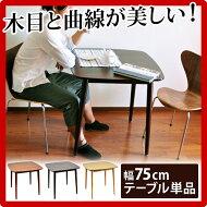 【代金引換不可】木製ダイニングテーブルDT-7575【送料無料】木製薄型通販北欧テイストAWL