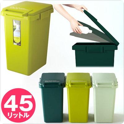コンテナスタイル45Jゴミ箱ごみ箱くずかごダストボックスごみばこ資源ゴミ屋外かわいいおしゃれキッチンインテリアカウンターふた付き分別45l45L【送料無料】木製薄型通販北欧テイスト