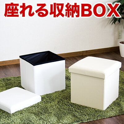 ボックススツール正方形オットマン立方体収納スツール収納ベンチ収納箱箱型スツール箱スツール収納ボックス折りたたみ式折りたたみ可能省スペース椅子イスいすチェアーホワイトベージュ送料無料送料込み新生活