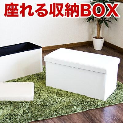 ボックススツール長方形オットマン直方体収納スツール収納ベンチ収納箱箱型スツール箱スツール収納ボックス折りたたみ式折りたたみ可能省スペース椅子イスいすチェアーホワイトベージュ送料無料送料込み新生活