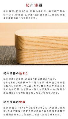 ホワイトアッシュ弁当箱ナノコート