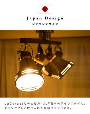 シーリングライトおしゃれ照明4灯スポットライトウッドバー送料無料照明シーリング北欧led対応シーリングライトおしゃれデザイン照明カフェ風オシャレLuCercaWoodBell4灯