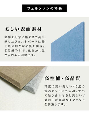 防音パネル吸音パネルフェルメノン40cm×40cm45度カットタイプ30枚セット送料無料壁面ボード防音材吸音材騒音対策インテリア壁紙フェルトウォールシート