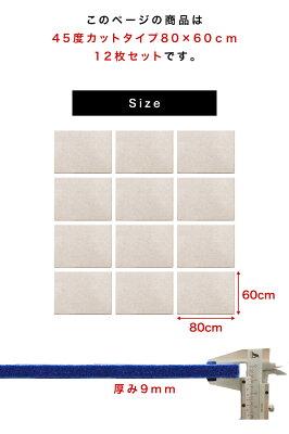 防音パネル吸音パネルフェルメノン80cm×60cm45度カットタイプ12枚セット送料無料壁面ボード防音材吸音材騒音対策インテリア壁紙フェルトウォールシート