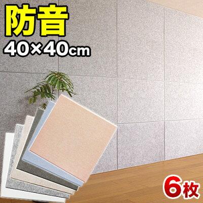 防音パネル吸音パネルフェルメノン40cm×40cm45度カットタイプ6枚セット送料無料壁面ボード防音材吸音材騒音対策インテリア壁紙フェルトウォールシート