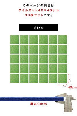 防音マット吸音マットフェルメノン40cm×40cmタイルマット30枚セット送料無料床マット防音材吸音材騒音対策インテリアタイルカーペットフェルトフロアマット滑り止めすべり止め防音カーペット吸音カーペット