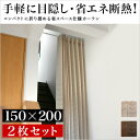【2枚セット】カーテン 間仕切り 幅150 丈200cm 断熱 パタパ...