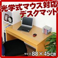 PCクリアマットデスクマット学習机オフィス学習机マットシートマウスパッドテーブルマット傷防止チェアマットチェアーシート【送料無料】【送料込み】02P30Nov14