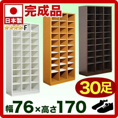 シューズボックス幅76約80cm業務用完成品下駄箱オープンシューズラック大容量日本製ブラウン茶ホワイト白オフィス用シューズボックス送料無料