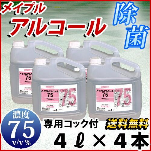 メイプルアルコール75 4L ノズル付き 4本組(旧メイプルラビングA)エタノール製剤 食...