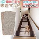 階段マット15枚 置くだけで貼りつく滑り止め吸着マット階段用 ペットのツメ傷の防止や 子供の足元の滑り止め 階段での転落防止 足音の防音に最適 自由に切って使えて貼り換えも簡単 剥がして丸洗い何度も使える使い捨て階段用マット 送料無料