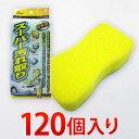 SpaPlus ラテスポンジ 120個入り 【CS-25】 洗車スポンジ 業...