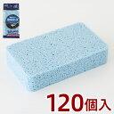 洗車スポンジ 日本製 セルローズ 植物性繊維素 120個 セット...