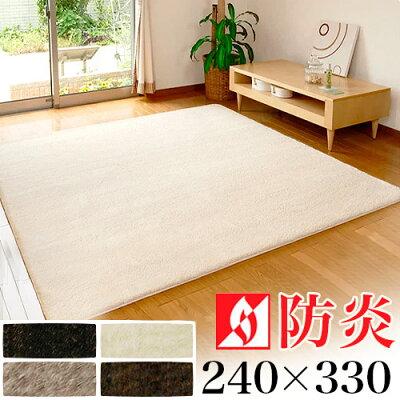 ムーア丸巻カーペット240cm330cm絨毯マット日本製国産防ダニ抗菌防臭基布使用北欧モダン家具