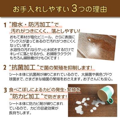 ダイニング用マット撥水汚れにくい日本製