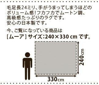 ムーア丸巻カーペット240cm330cm絨毯じゅうたんマット日本製国産防ダニ抗菌防臭基布使用北欧モダン家具
