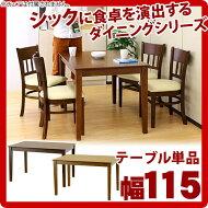 ダイニングテーブルマーチ115ダイニングテーブル単品モダン食卓センターテーブル天然木テーブル送料無料