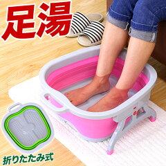 あしゆ 足湯 フットバス フットスパ 足湯専用 冷え性 足の冷え 出張先 旅行先 持って行く …