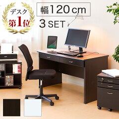 【鍵付き】パソコンデスク システムデスク3点セット 幅120cm PCデスク パソコンラック …
