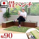 畳ベンチ 日本製の長椅子タタミ張り収納 幅90cmと大容量の収納に畳を...