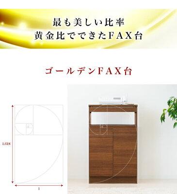 黄金比家具は黄金比をその構造に取り入れています。