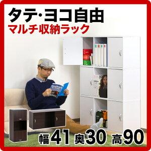 ボックス キャビネット オープン 間仕切り ホワイト ブラウン キッチン おしゃれ シンプル